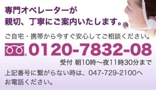 電話占いアイネ(電話番号)