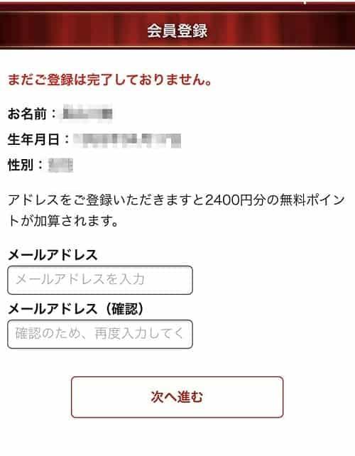 カリスの登録方法②