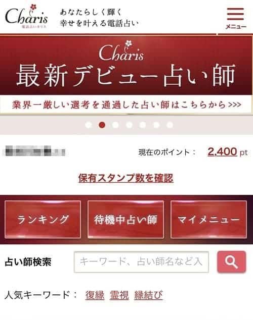 カリスの登録方法⑤
