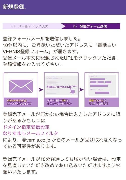 ヴェルニ登録方法②