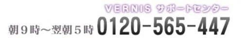 電話占いヴェルニサポート番号