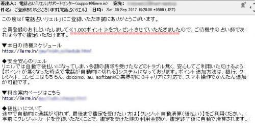 リエル登録メール1