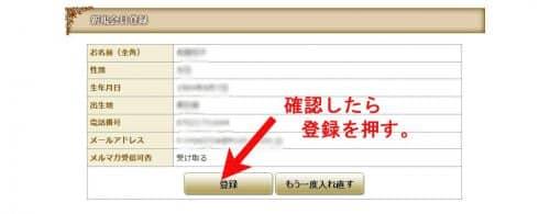 リエル会員登録確認画面1