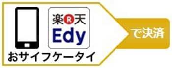 楽天edyおサイフケータイロゴ