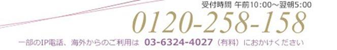 電話占いラフィネサポート番号