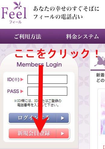 電話占いフィールのユーザー登録2