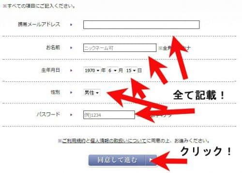 電話占いフィールのユーザー登録4