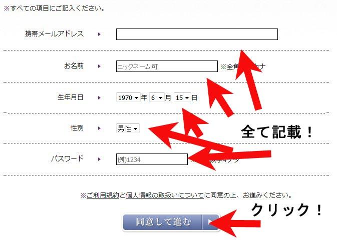 電話占いフィールユーザー登録4