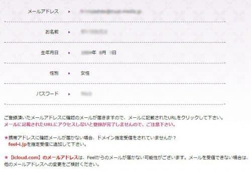 電話占いフィールのユーザー登録5
