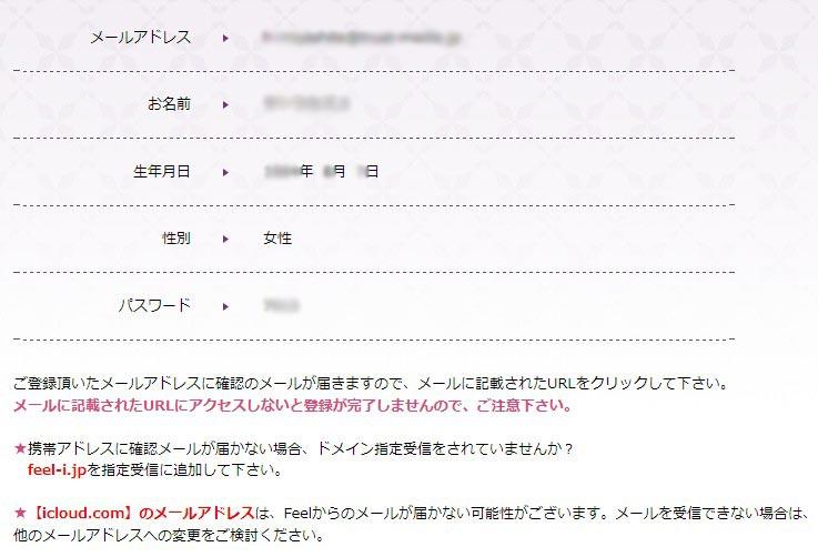 電話占いフィールユーザー登録5