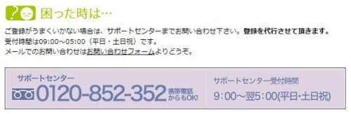 電話占いフィールのユーザー登録7
