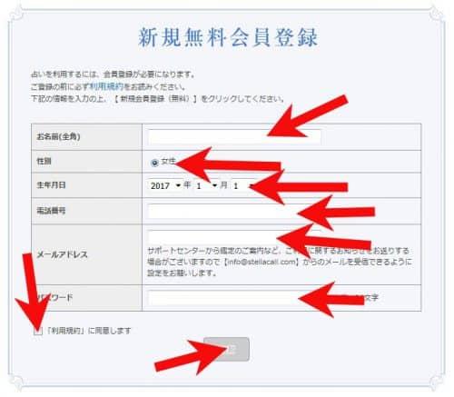 会員登録2