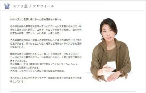 ステラ薫子先生プロフィール