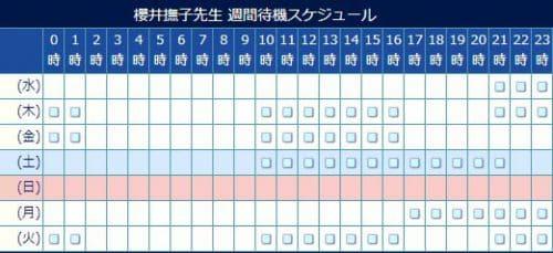 電話占いウィル所属の櫻井撫子先生のスケジュール