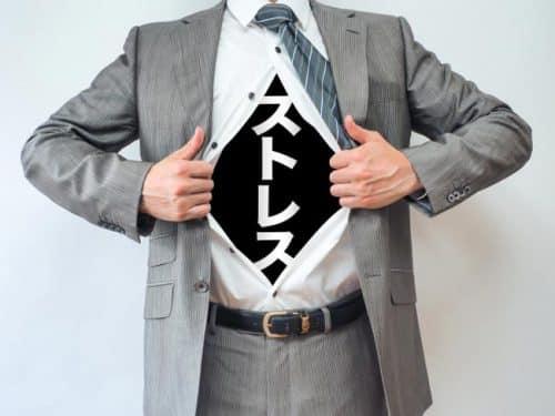 ビジネスマンとストレスの文字