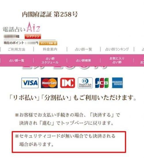 クレジットカード利用のお知らせ