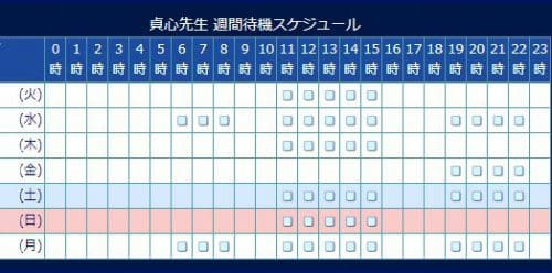 貞心先生のスケジュール