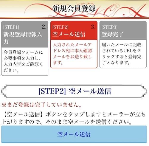 リノア登録方法②
