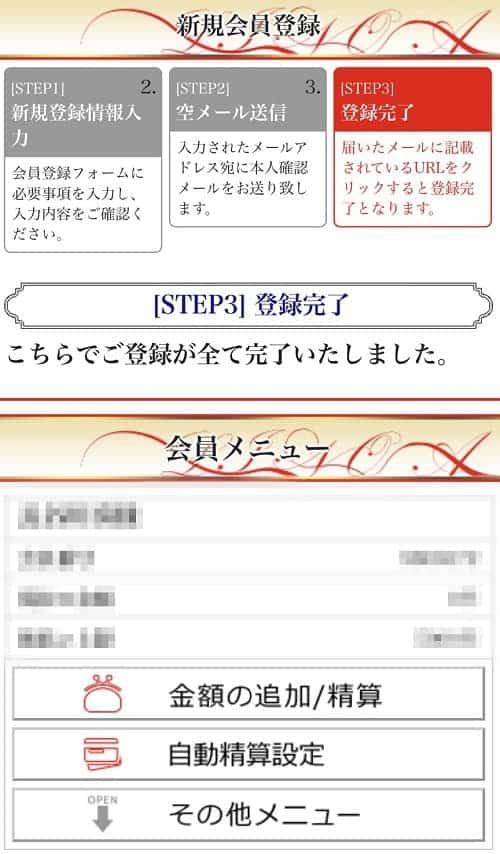 リノア登録方法⑤
