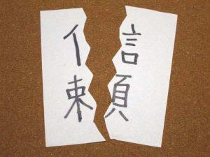 信頼と書かれている紙を破る