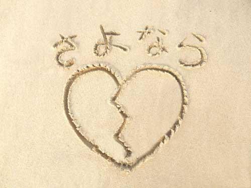 砂にサヨナラと書かれた文字