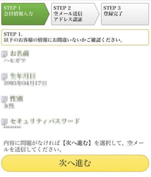 電話占いピュアリの会員登録方法②