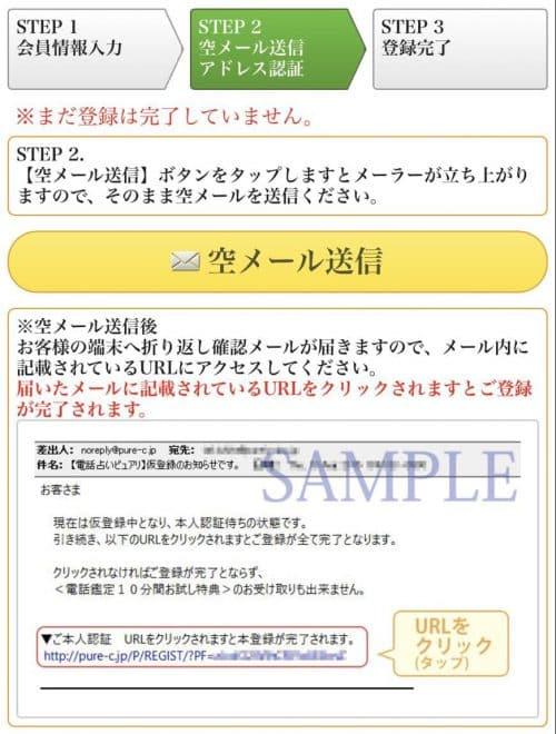 電話占いピュアリの会員登録③