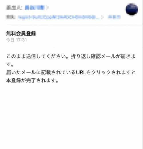 電話占いピュアリの会員登録④
