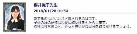 電話占いウィル所属の櫻井撫子先生のつぶやき