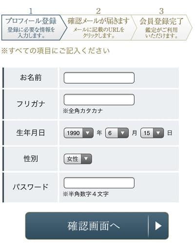 電話占いハナソ,登録方法②
