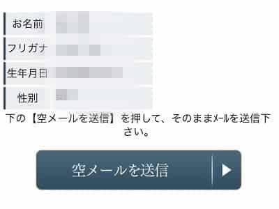電話占いハナソ,登録方法③