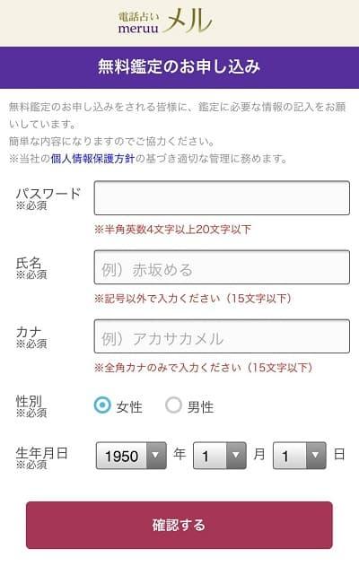 電話占いメル会員登録①