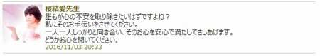 電話占いピュアリ所属の桜結愛先生のささやき