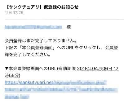 電話占いサンクチュアリ.会員登録③