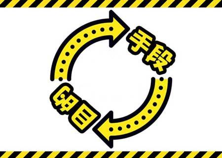 手段のロゴ