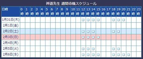 電話占いウィル所属の神道先生のスケジュール