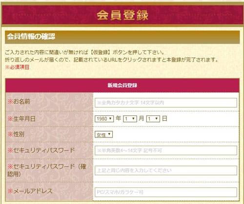 電話占いマディアの登録情報.2
