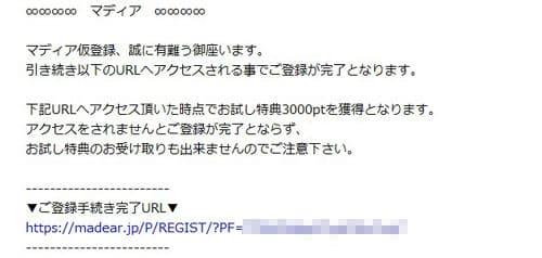 電話占いマディアの登録情報.6