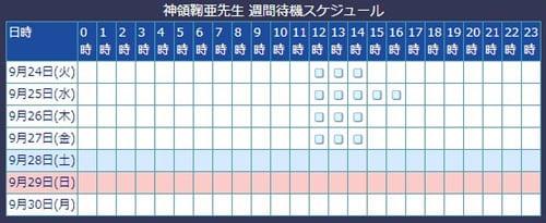 電話占いウィル所属の神領鞠亜先生のスケジュール