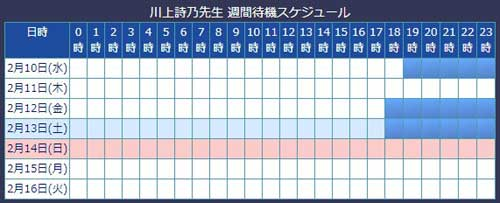電話占いウィル所属の川上詩乃先生のスケジュール